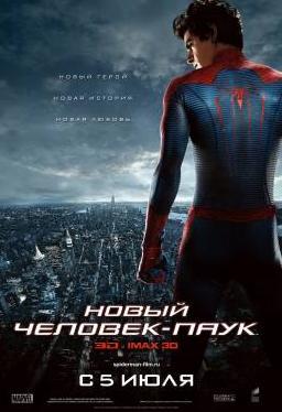 Смотреть фильм Новый Человек-паук онлайн