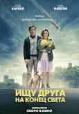 Смотреть фильм Ищу друга на конец света онлайн