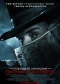 Смотреть фильм Президент Линкольн: Охотник на вампиров