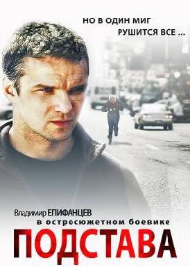 Смотреть фильм Подстава — 2012