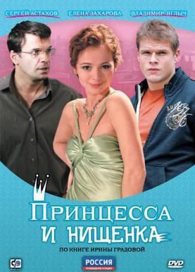 Смотреть фильм Принцесса и нищенка