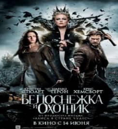Смотреть фильм Белоснежка и охотник 1, 2 онлайн