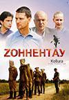 Смотреть фильм Зоннентау