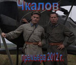Смотреть фильм Чкалов онлайн