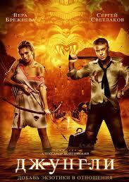 Смотреть фильм Джунгли онлайн
