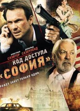 Смотреть фильм Код доступа София онлайн