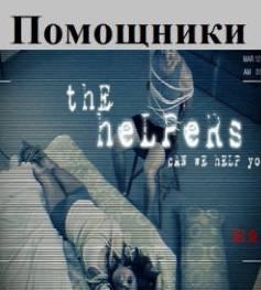Смотреть фильм Помощники онлайн