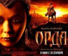 Смотреть фильм Орда онлайн