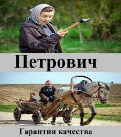 Смотреть фильм Петрович онлайн