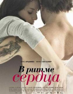 Смотреть фильм В ритме сердца онлайн
