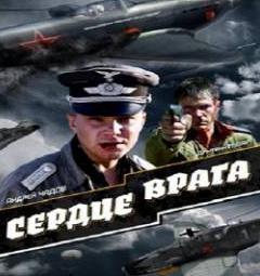 Смотреть фильм Сердце врага онлайн