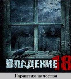 Смотреть фильм Владение 18 онлайн