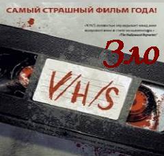 Смотреть фильм Зло онлайн