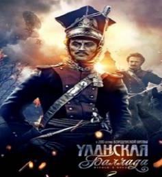 Смотреть фильм Уланская баллада онлайн