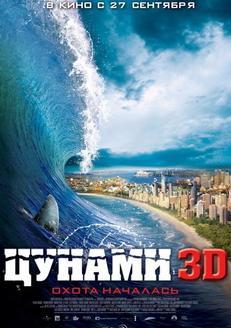 Смотреть фильм Цунами 3D онлайн