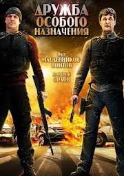 Фильм Дружба особого назначения в hd онлайн