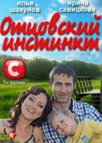 Смотреть фильм Отцовский инстинкт онлайн