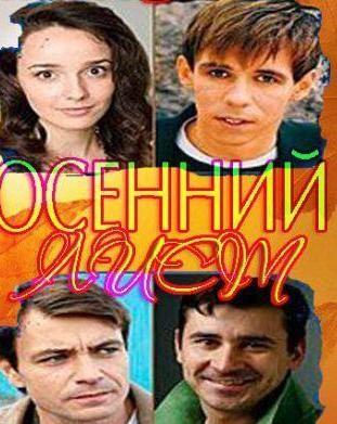 Смотреть фильм Осенний лист онлайн