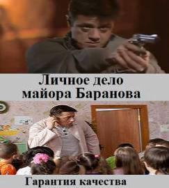 Смотреть фильм Личное дело майора Баранова