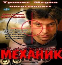 Смотреть фильм Механик 2012
