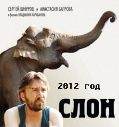 Смотреть фильм Слон онлайн