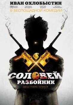 Смотреть фильм Соловей-Разбойник онлайн