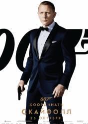 Смотреть фильм 007: Координаты Скайфолл онлайн