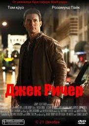 Смотреть фильм Джек Ричер онлайн