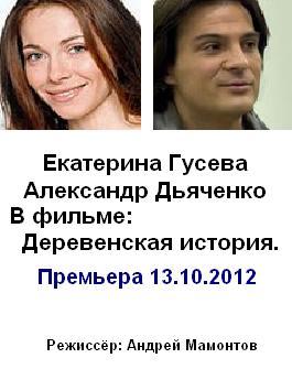 Смотреть фильм Деревенская история 2012 онлайн