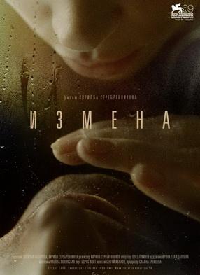 Смотреть фильм Измена 2012 онлайн