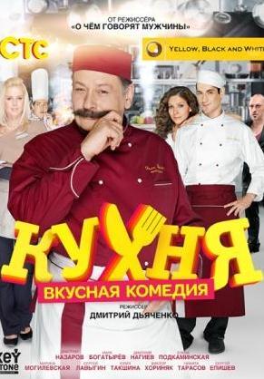 Смотреть фильм Кухня 1, 2, 3, 4