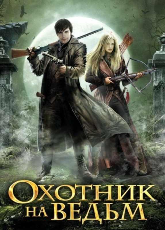 Смотреть фильм Охотники на ведьм онлайн