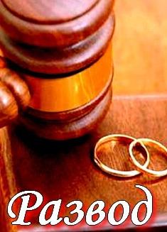 Смотреть онлайн Развод 2012