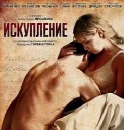 Смотреть фильм Искупление 2012 онлайн