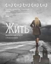 Смотреть фильм Жить 2012
