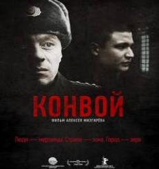 Смотреть фильм Конвой 2012