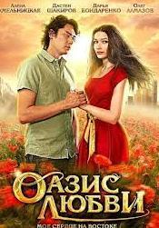 Смотреть фильм Оазис любви