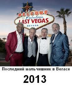 Смотреть фильм Последний мальчишник в Вегасе