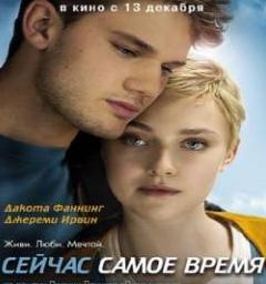Смотреть фильм Сейчас самое время