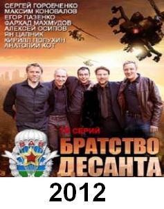 Смотреть фильм Братство десанта