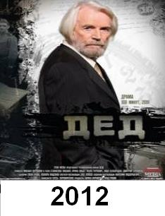 Смотреть фильм Дед