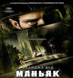 Смотреть фильм Маньяк онлайн