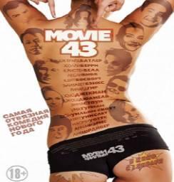 Смотреть фильм Муви 43