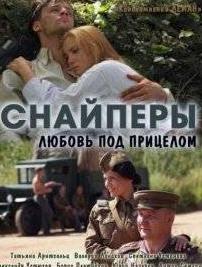 Смотреть фильм Снайперы: Любовь под прицелом