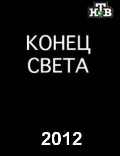 Смотреть фильм Конец света 2012