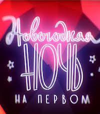 Смотреть фильм Новогодняя ночь на Первом 2013