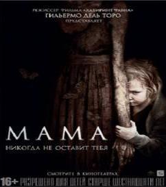Смотреть фильм Мама онлайн
