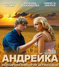 Смотреть фильм Андрейка