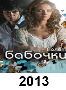 Смотреть фильм Полет бабочки