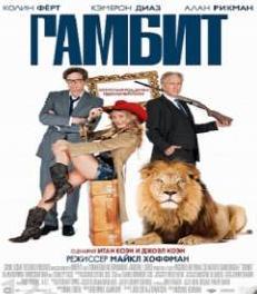 Смотреть фильм Гамбит